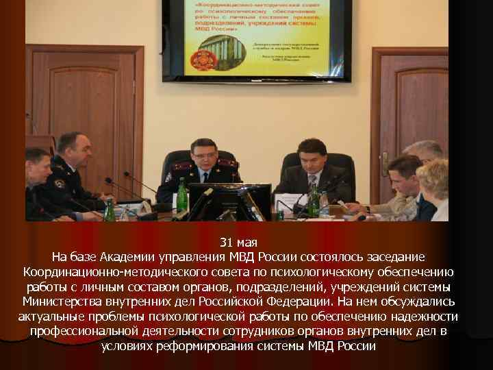 31 мая На базе Академии управления МВД России
