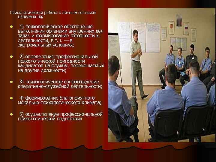 Психологическая работа с личным составом  нацелена на:  l  1) психологическое обеспечение