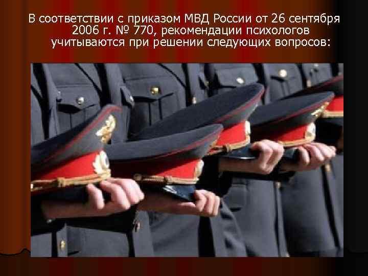 В соответствии с приказом МВД России от 26 сентября  2006 г. № 770,