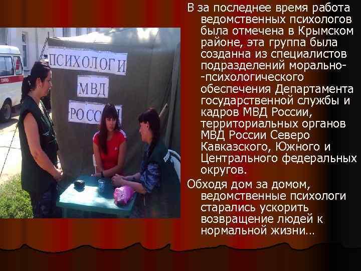 В за последнее время работа  ведомственных психологов  была отмечена в Крымском