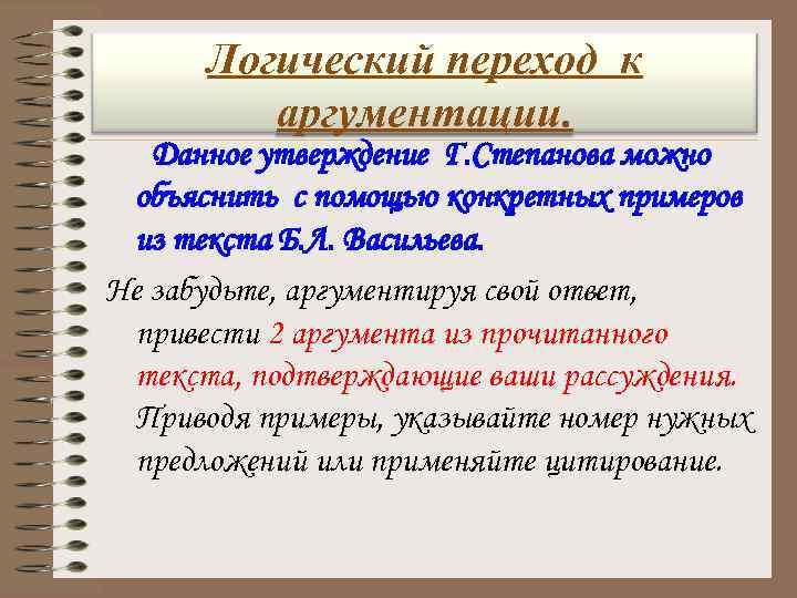 Логический переход к  аргументации. Данное утверждение Г. Степанова можно объяснить с помощью