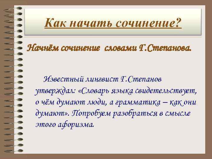 Как начать сочинение? Начнём сочинение словами Г. Степанова.  Известный лингвист Г.