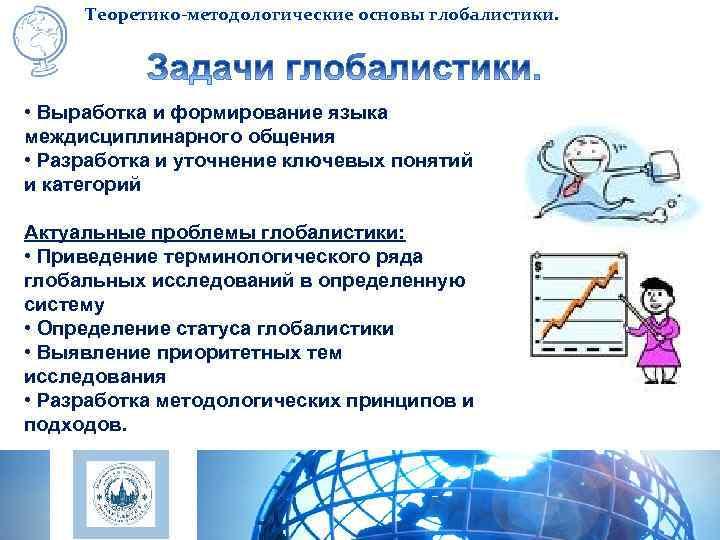 Теоретико-методологические основы глобалистики.  • Выработка и формирование языка междисциплинарного общения • Разработка