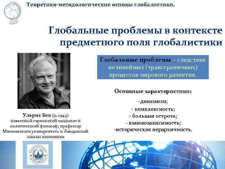 Теоретико-методологические основы глобалистики.    Глобальные проблемы в контексте