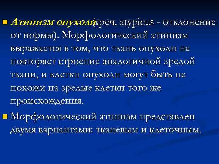 n Атипизм опухоли.   (греч. аtypicus - отклонение  от нормы). Морфологический атипизм