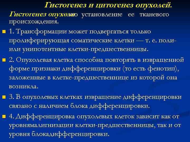 Гистогенез и цитогенез опухолей. Гистогенез опухоли установление ее тканевого