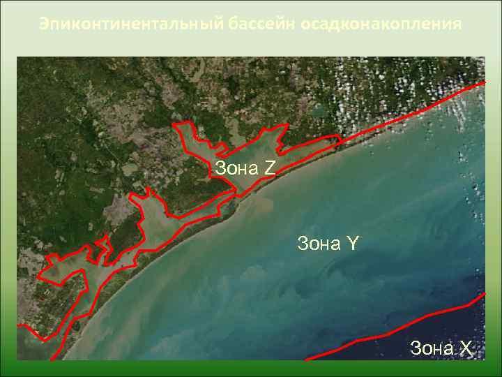 Эпиконтинентальный бассейн осадконакопления     Зона Z     Зона