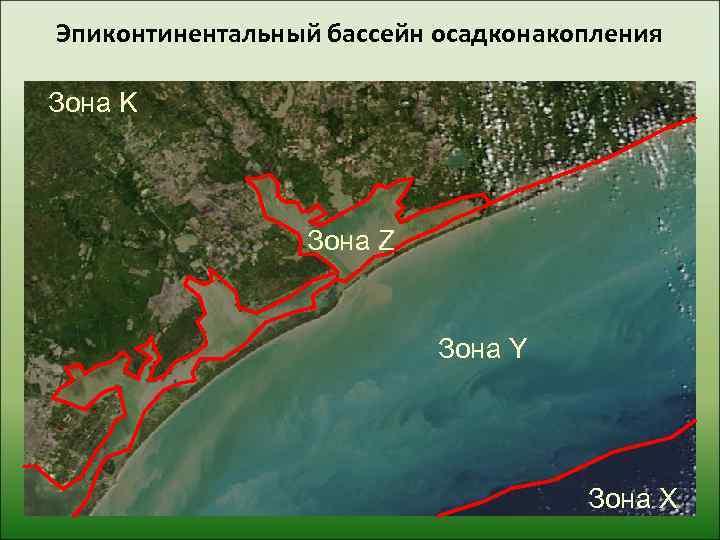 Эпиконтинентальный бассейн осадконакопления Зона K     Зона Z
