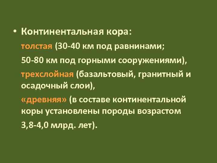 • Континентальная кора:  толстая (30 -40 км под равнинами;  50 -80