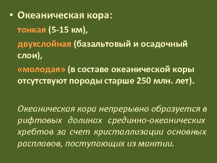 • Океаническая кора:  тонкая (5 -15 км),  двухслойная (базальтовый и осадочный