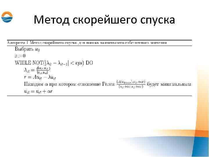 Метод скорейшего спуска  (  )