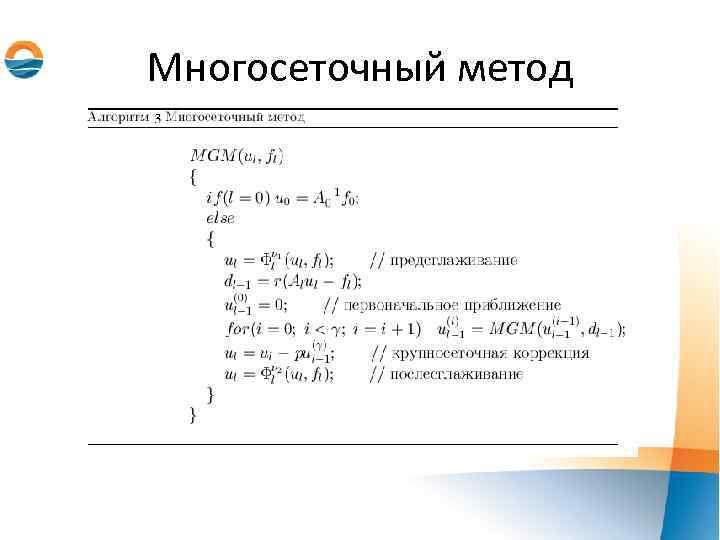Многосеточный метод