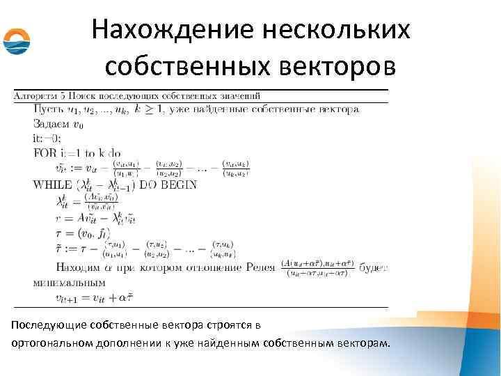 Нахождение нескольких   собственных векторов Последующие собственные вектора строятся в ортогональном