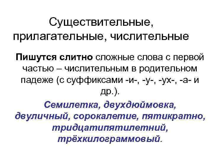 Существительные, прилагательные, числительные Пишутся слитно сложные слова с первой частью – числительным в