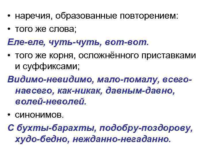 • наречия, образованные повторением:  • того же слова; Еле-еле, чуть-чуть, вот-вот.