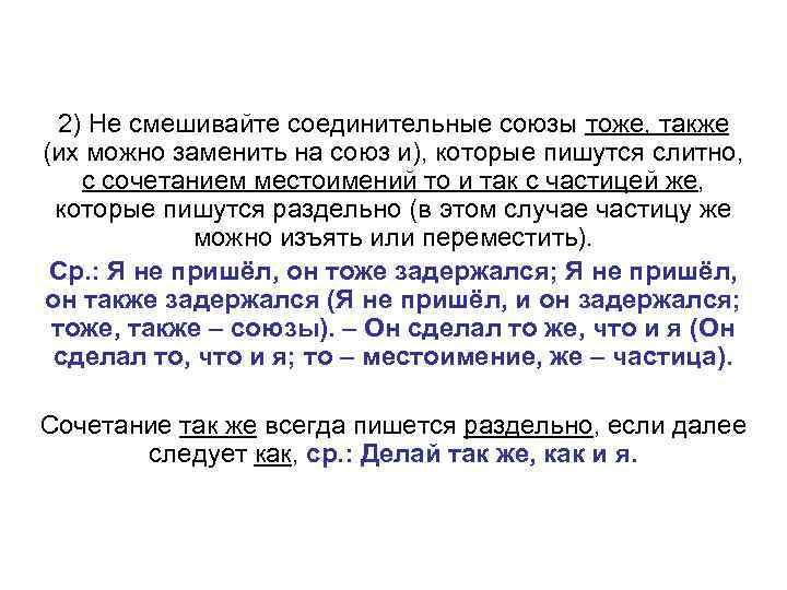 2) Не смешивайте соединительные союзы тоже, также (их можно заменить на союз и),