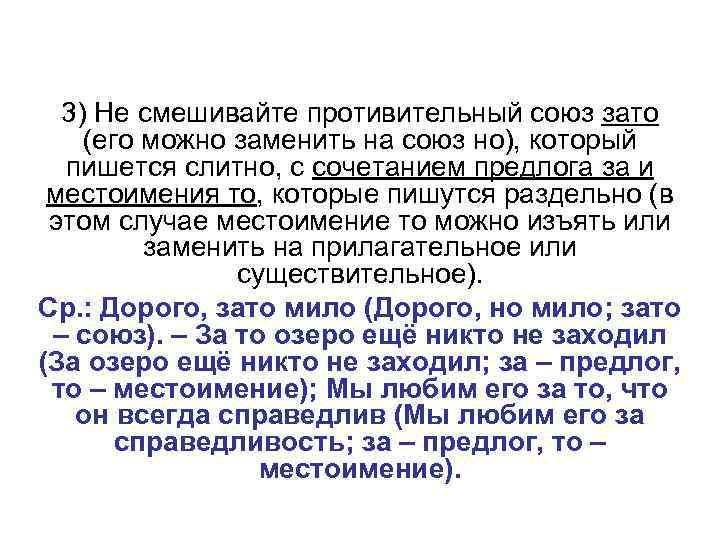 3) Не смешивайте противительный союз зато (его можно заменить на союз но), который