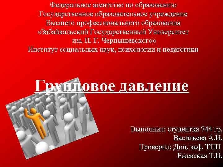 Федеральное агентство по образованию  Государственное образовательное учреждение Высшего профессионального образования  «Забайкальский