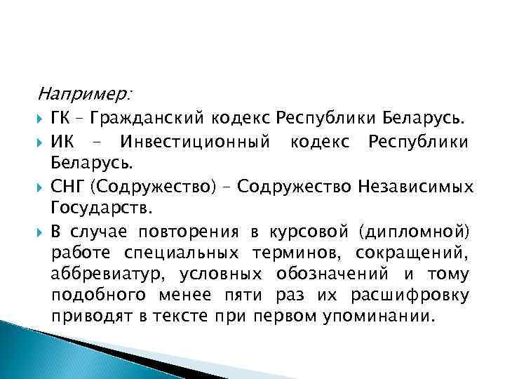 Например: ГК – Гражданский кодекс Республики Беларусь. ИК – Инвестиционный кодекс Республики Беларусь. СНГ