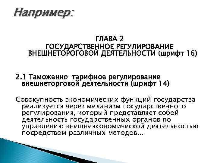Например:     ГЛАВА 2  ГОСУДАРСТВЕННОЕ РЕГУЛИРОВАНИЕ  ВНЕШНЕТОРОГОВОЙ ДЕЯТЕЛЬНОСТИ (шрифт