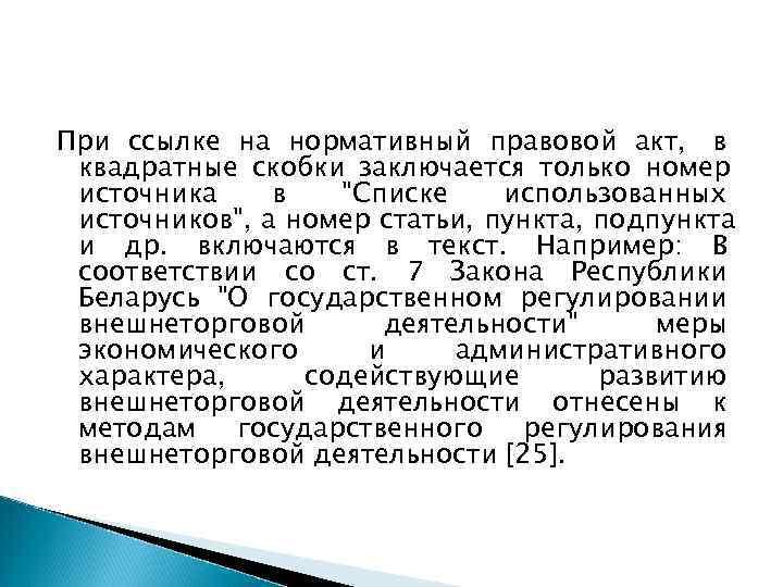 При ссылке на нормативный правовой акт, в квадратные скобки заключается только номер источника в