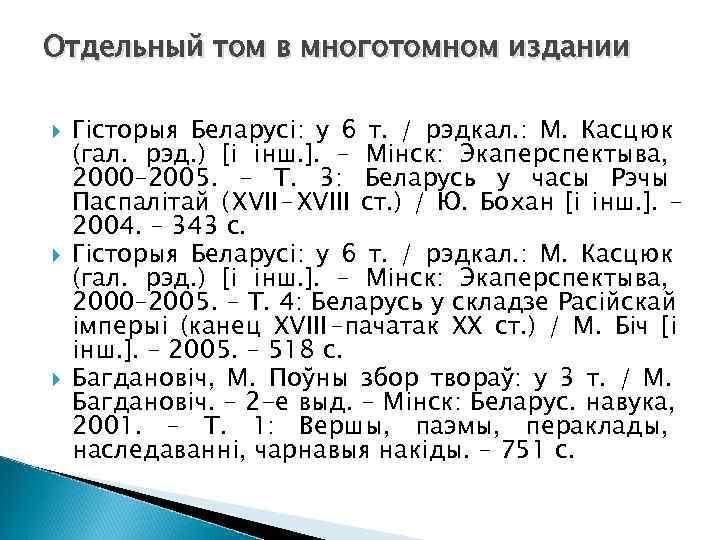 Отдельный том в многотомном издании Гісторыя Беларусі: у 6 т. / рэдкал. : М.