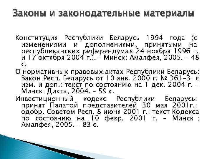 Законы и законодательные материалы Конституция Республики Беларусь 1994 года (с изменениями и дополнениями, принятыми