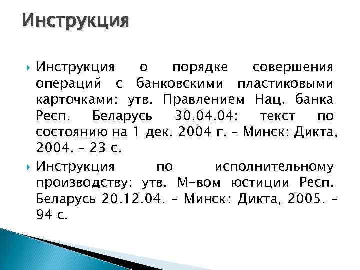 Инструкция  о  порядке совершения операций с банковскими пластиковыми карточками: утв. Правлением Нац.