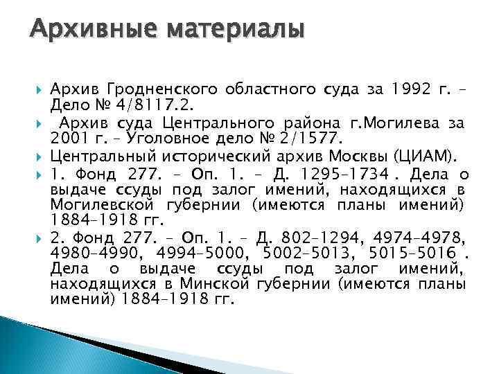 Архивные материалы Архив Гродненского областного суда за 1992 г. – Дело № 4/8117. 2.