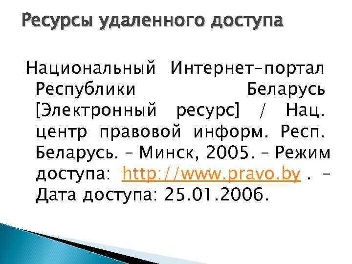 Ресурсы удаленного доступа Национальный Интернет-портал Республики   Беларусь [Электронный ресурс] / Нац.