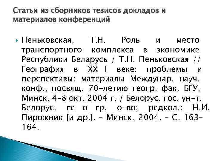 Статьи из сборников тезисов докладов и материалов конференций Пеньковская, Т. Н. Роль  и