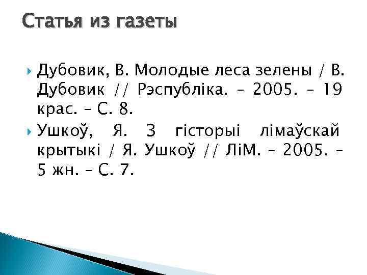 Статья из газеты  Дубовик, В. Молодые леса зелены / В.  Дубовик //