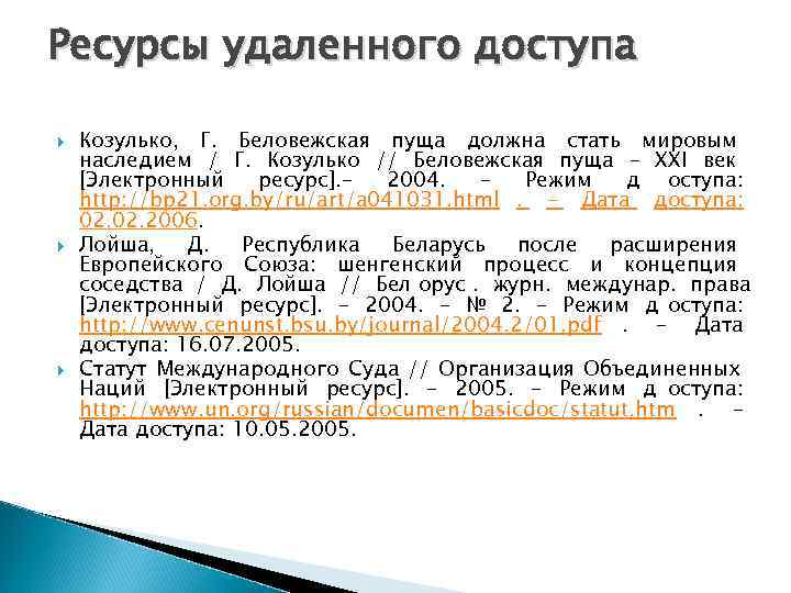 Ресурсы удаленного доступа Козулько, Г. Беловежская пуща должна стать мировым наследием / Г. Козулько