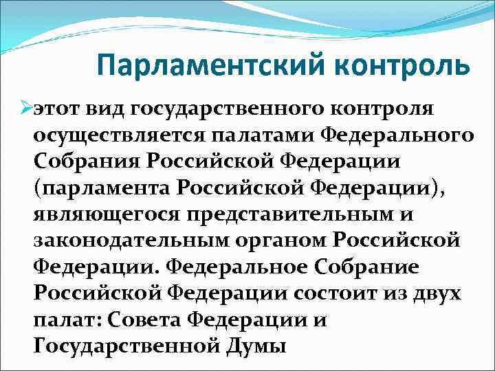 Парламентский контроль Øэтот вид государственного контроля осуществляется палатами Федерального Собрания Российской Федерации (парламента