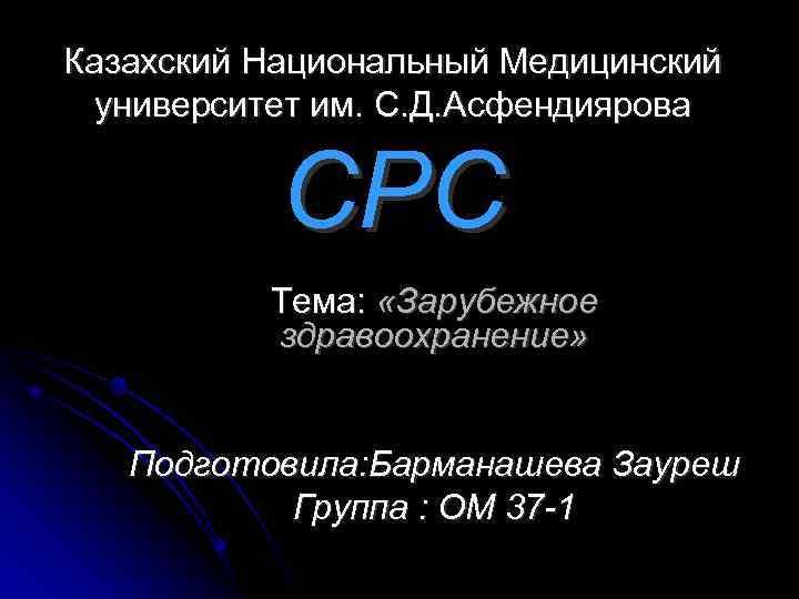 Казахский Национальный Медицинский  университет им. С. Д. Асфендиярова   СРС  Тема: