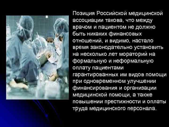 Позиция Российской медицинской ассоциации такова, что между врачом и пациентом не должно быть никаких