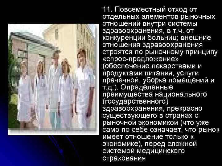 11. Повсеместный отход от отдельных элементов рыночных отношений внутри системы здравоохранения, в т. ч.