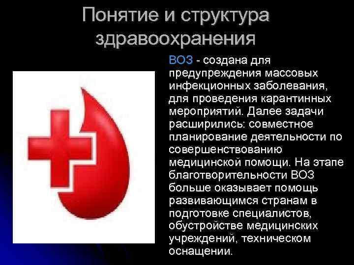 Понятие и структура здравоохранения   ВОЗ - создана для   предупреждения массовых