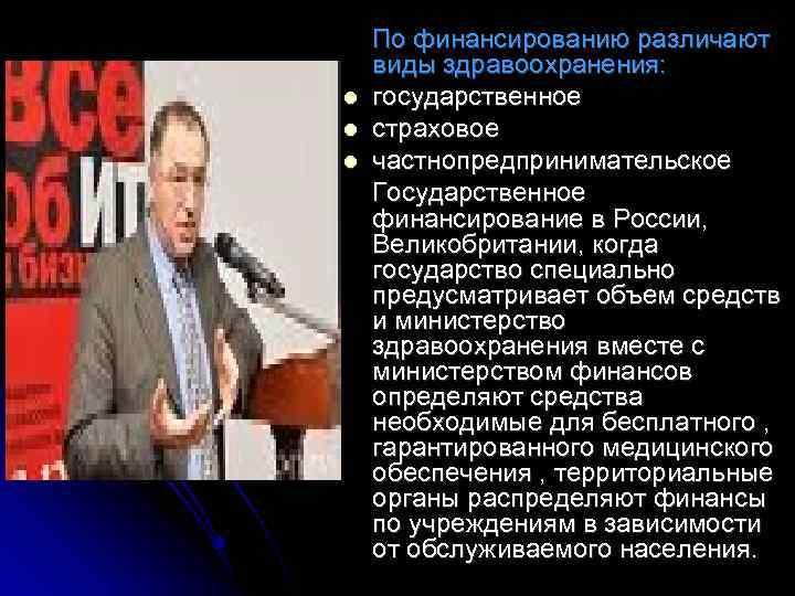 По финансированию различают виды здравоохранения: государственное страховое частнопредпринимательское Государственное финансирование в России,