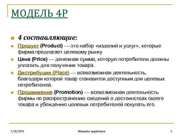 МОДЕЛЬ 4 P n  4 составляющие: n  Продукт (Product) — это набор