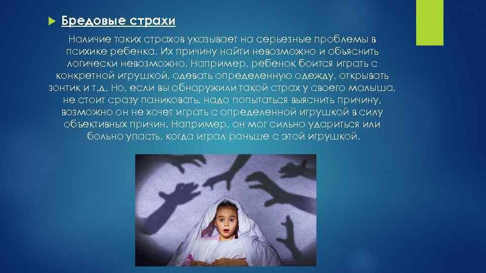 Детские страхи. Почему возникают. Что делать родителям