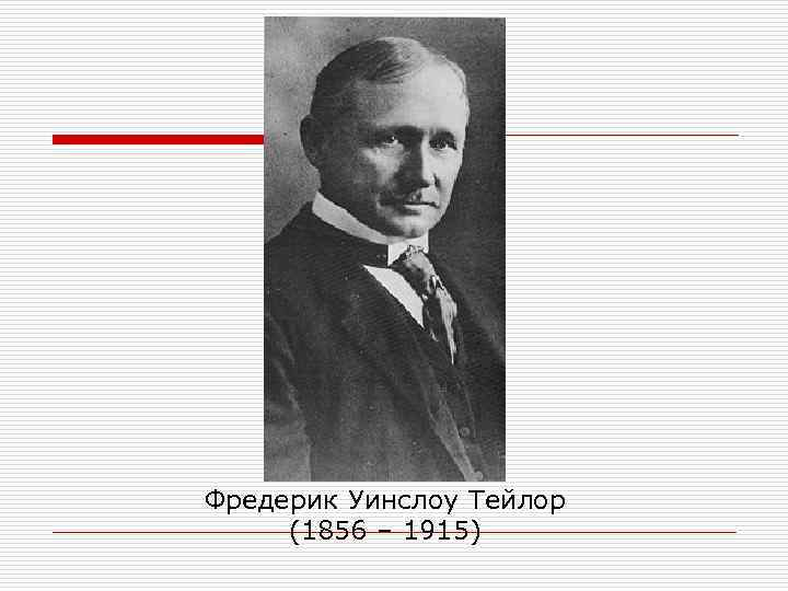 Фредерик Уинслоу Тейлор (1856 – 1915)