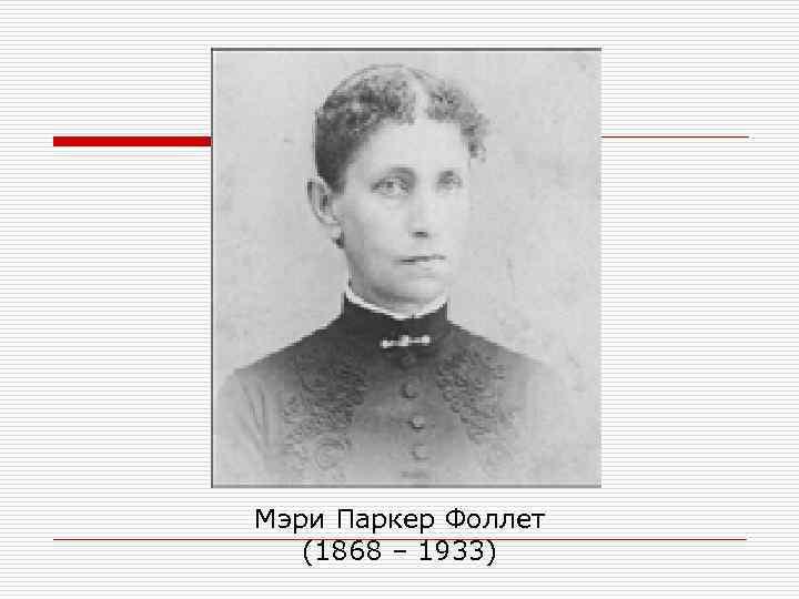 Мэри Паркер Фоллет  (1868 – 1933)