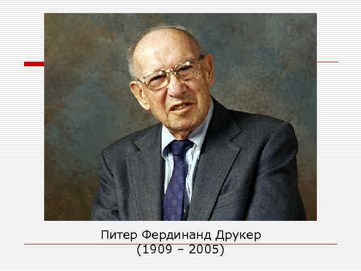 Питер Фердинанд Друкер (1909 – 2005)