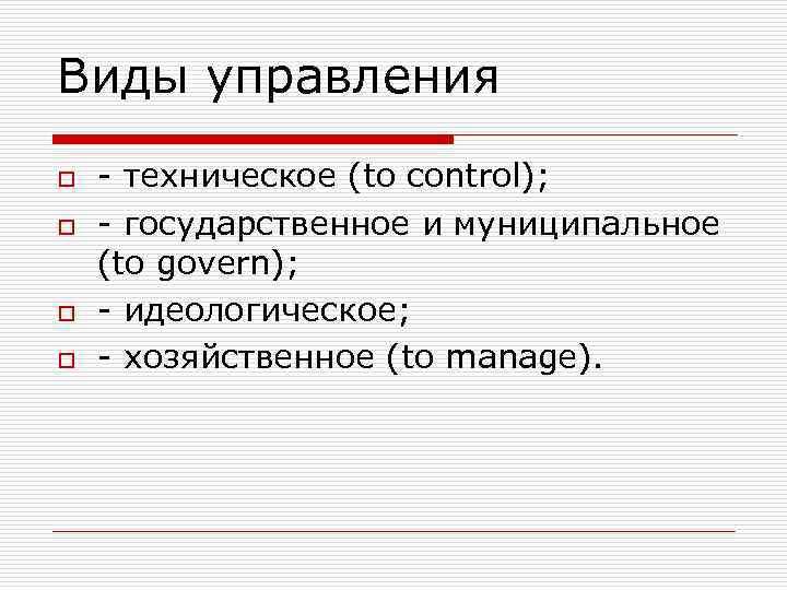 Виды управления o  - техническое (to control); o  - государственное и муниципальное