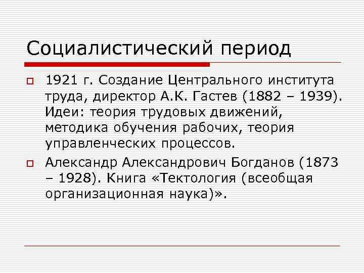 Социалистический период o  1921 г. Создание Центрального института труда, директор А. К. Гастев