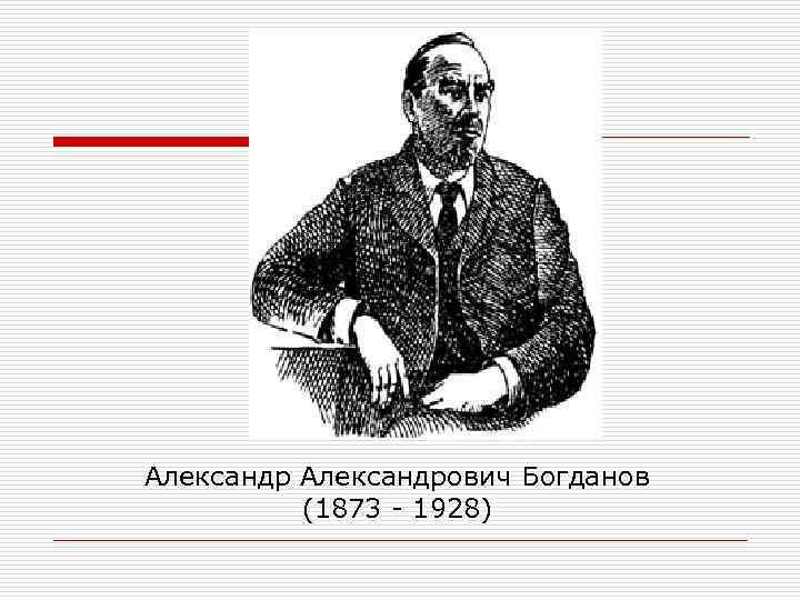 Александрович Богданов  (1873 - 1928)