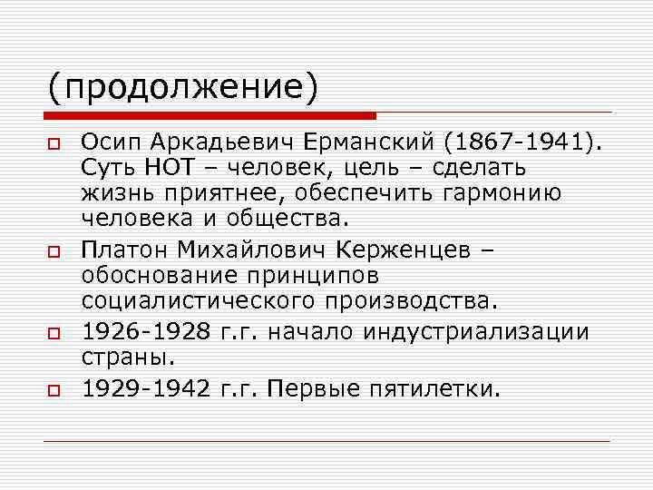 (продолжение) o  Осип Аркадьевич Ерманский (1867 -1941). Суть НОТ – человек, цель –