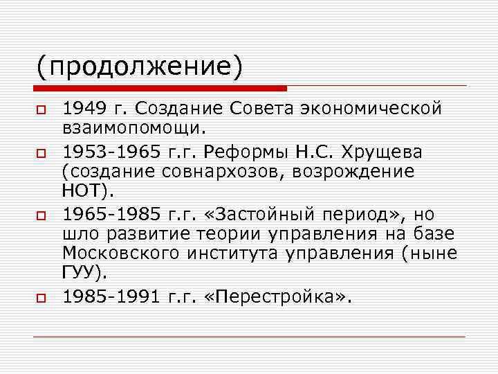 (продолжение) o  1949 г. Создание Совета экономической взаимопомощи. o  1953 -1965 г.