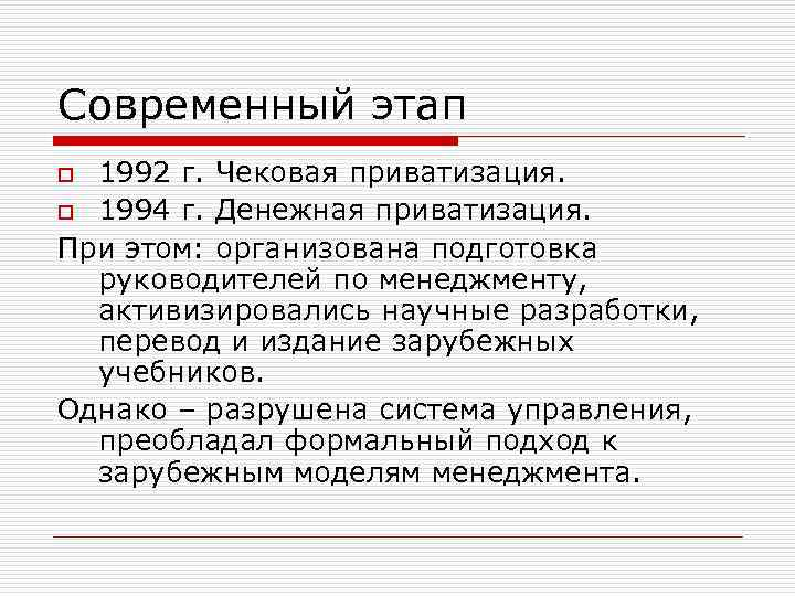 Современный этап o 1992 г. Чековая приватизация. o 1994 г. Денежная приватизация. При этом: